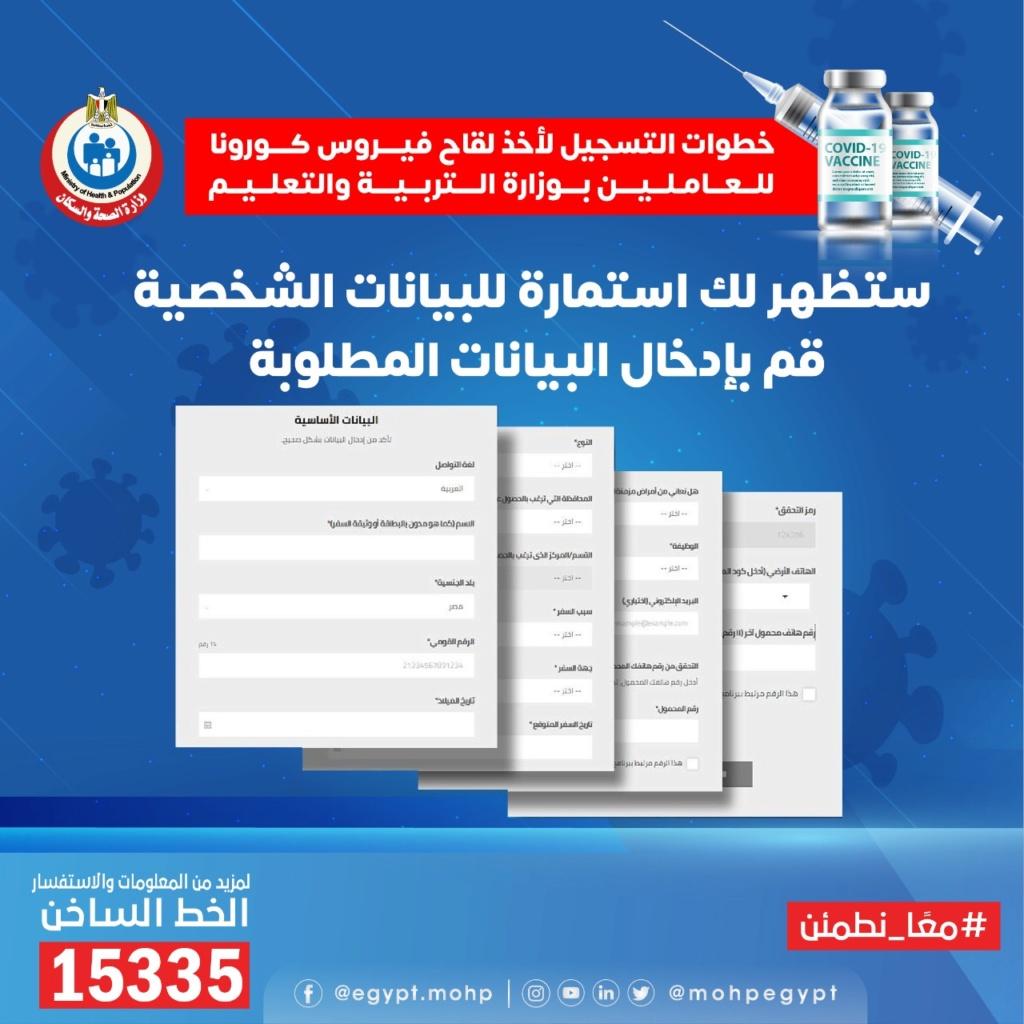 خطوات التسجيل للحصول على لقاح كورونا للعاملين بالتعليم 24253810