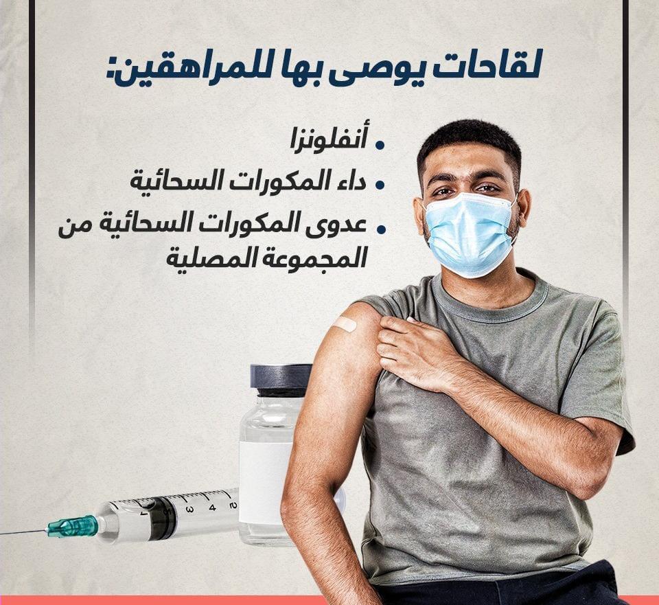 """تطعيمات ضرورية  """" ولا غنى عنها""""مع دخول المدارس من الحضانة حتى الثانوى 24259510"""