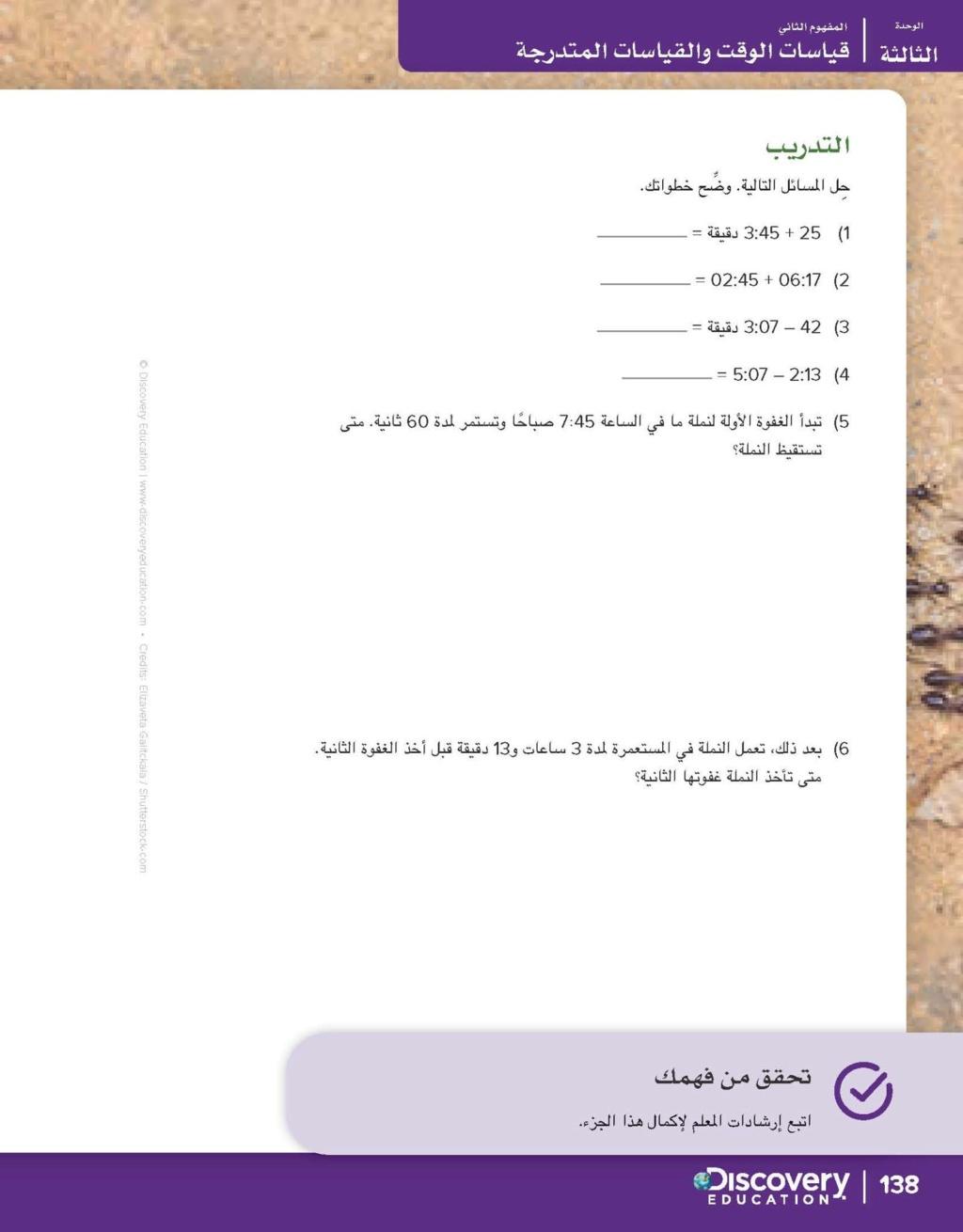 صفحات من كتاب المدرسة رياضيات و شكاوى من صياغة بعض العمليات على الأعداد من اليمين لليسار و أخرى من اليسار لليمين 24260910