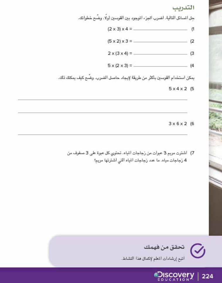 صفحات من كتاب المدرسة رياضيات و شكاوى من صياغة بعض العمليات على الأعداد من اليمين لليسار و أخرى من اليسار لليمين 24263610