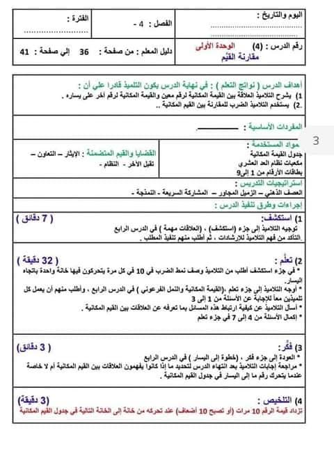 نماذج تحضير المناهج المطورة لغة عربية و ريلضيات للصف الرابع ترم أول 2022 حسب دليل المعلم و نعليمات  الموجهين العموم  24324510