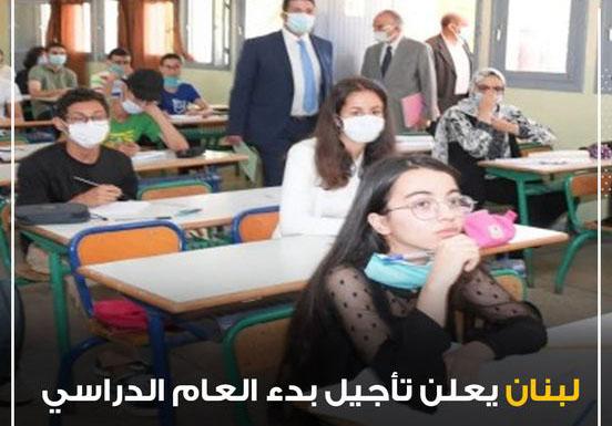 عاجل -  لبنان يعلن تأجيل بدء العام الدراسي 24332010