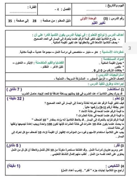 نماذج تحضير المناهج المطورة لغة عربية و ريلضيات للصف الرابع ترم أول 2022 حسب دليل المعلم و نعليمات  الموجهين العموم  24346910