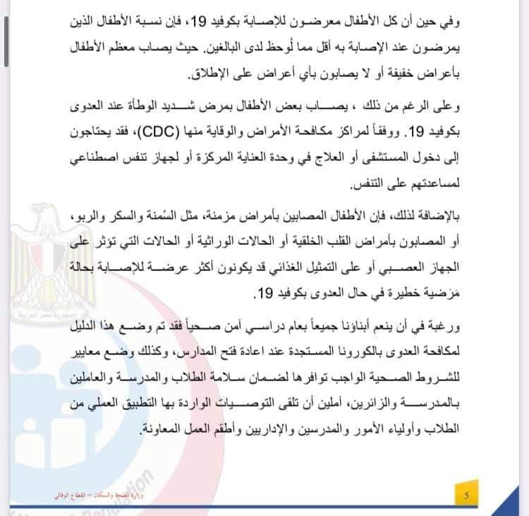 الصحفى : احمد حافظ ... هل تكون الدراسة غير منتظمة؟. الصحة تقول نعم 24348110