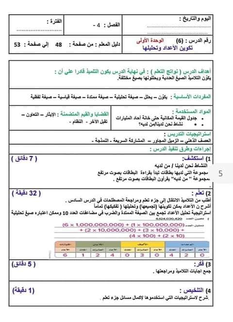 نماذج تحضير المناهج المطورة لغة عربية و ريلضيات للصف الرابع ترم أول 2022 حسب دليل المعلم و نعليمات  الموجهين العموم  24357810