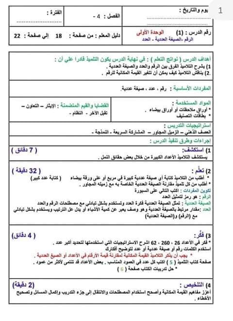 نماذج تحضير المناهج المطورة لغة عربية و ريلضيات للصف الرابع ترم أول 2022 حسب دليل المعلم و نعليمات  الموجهين العموم  24358610