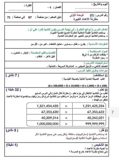 نماذج تحضير المناهج المطورة لغة عربية و ريلضيات للصف الرابع ترم أول 2022 حسب دليل المعلم و نعليمات  الموجهين العموم  24369110