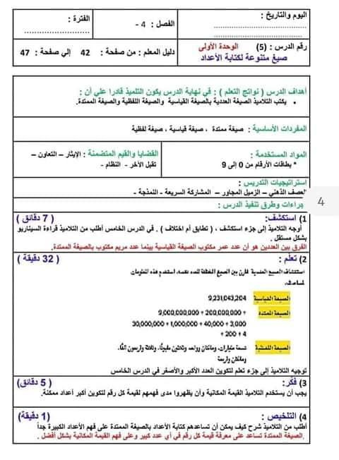 نماذج تحضير المناهج المطورة لغة عربية و ريلضيات للصف الرابع ترم أول 2022 حسب دليل المعلم و نعليمات  الموجهين العموم  24377210