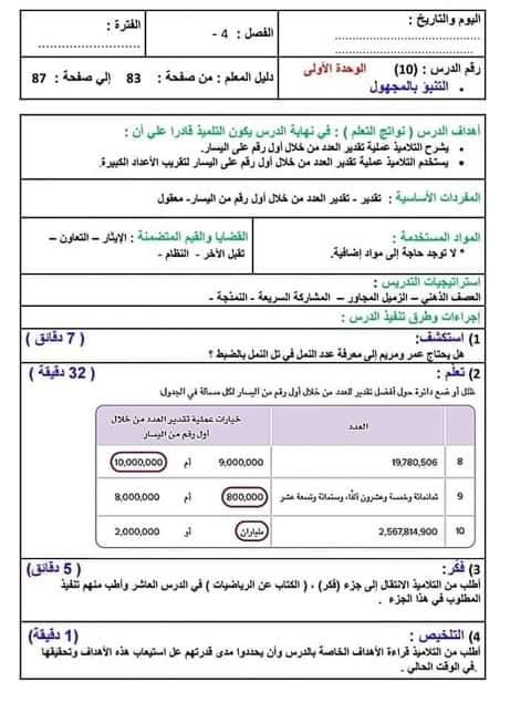 نماذج تحضير المناهج المطورة لغة عربية و ريلضيات للصف الرابع ترم أول 2022 حسب دليل المعلم و نعليمات  الموجهين العموم  24377511