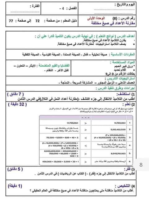 نماذج تحضير المناهج المطورة لغة عربية و ريلضيات للصف الرابع ترم أول 2022 حسب دليل المعلم و نعليمات  الموجهين العموم  24380010