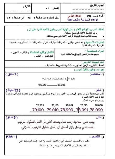 نماذج تحضير المناهج المطورة لغة عربية و ريلضيات للصف الرابع ترم أول 2022 حسب دليل المعلم و نعليمات  الموجهين العموم  24389810