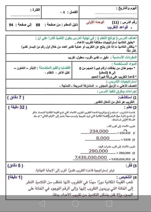 نماذج تحضير المناهج المطورة لغة عربية و ريلضيات للصف الرابع ترم أول 2022 حسب دليل المعلم و نعليمات  الموجهين العموم  24396810