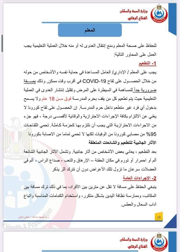الصحفى : احمد حافظ ... هل تكون الدراسة غير منتظمة؟. الصحة تقول نعم 24397810