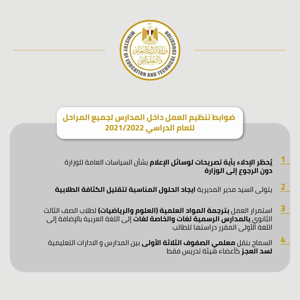 تعليمات صفحة الوزارة بعد انتشار فيديوهات  سلبيات بعض المدارس منع التصوير داخل المدارس 24487610