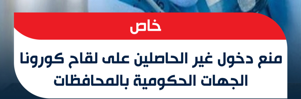 منع دخول غير الحاصلين على اللقاح الجهات الحكومية بالمحافظات تعمم على أولياء أمور المدارس الحكومية   24495810
