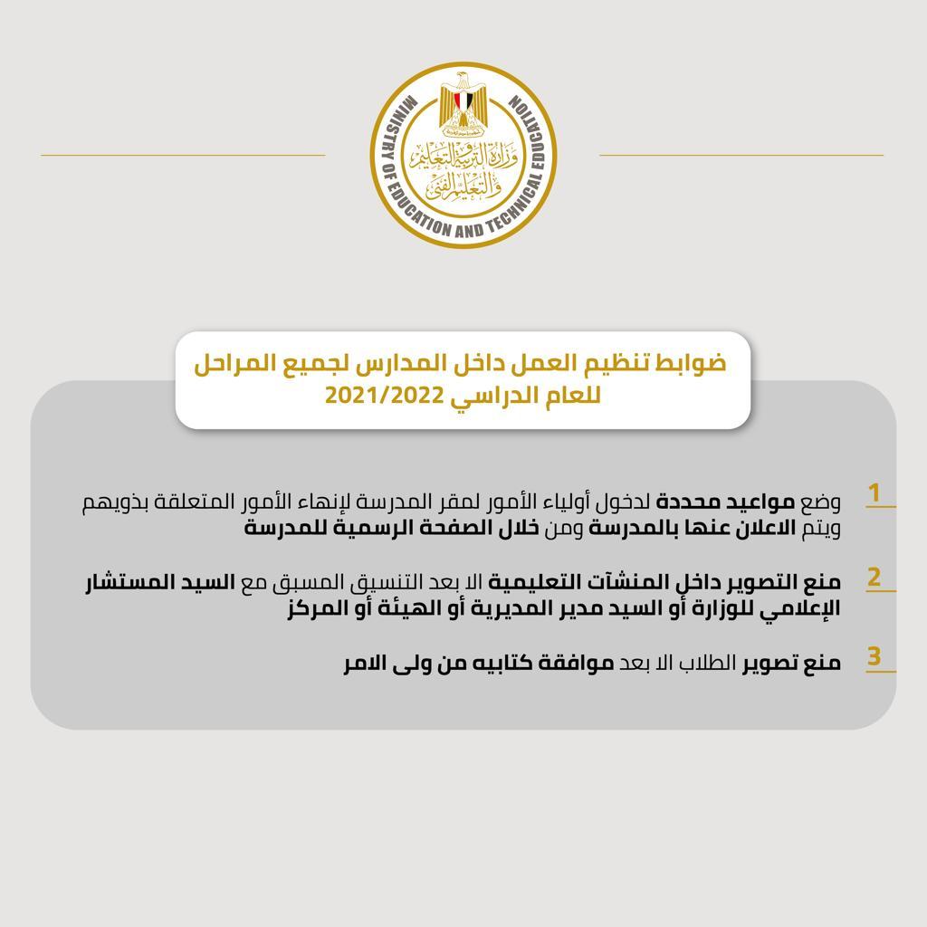 تعليمات صفحة الوزارة بعد انتشار فيديوهات  سلبيات بعض المدارس منع التصوير داخل المدارس 24499210