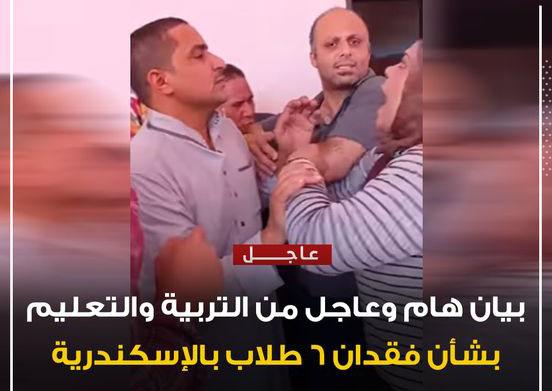 التعليم : لجان لتقصي الحقائق حول حرب التختة الأولي و فقدان 6 تلاميذ بالإسكندرية 24508510