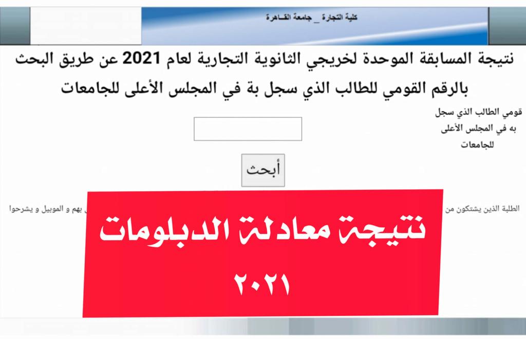 نتيجة معادلة الدبلومات التجارية ٢٠٢١ من خلال الرابط التالي  24515510