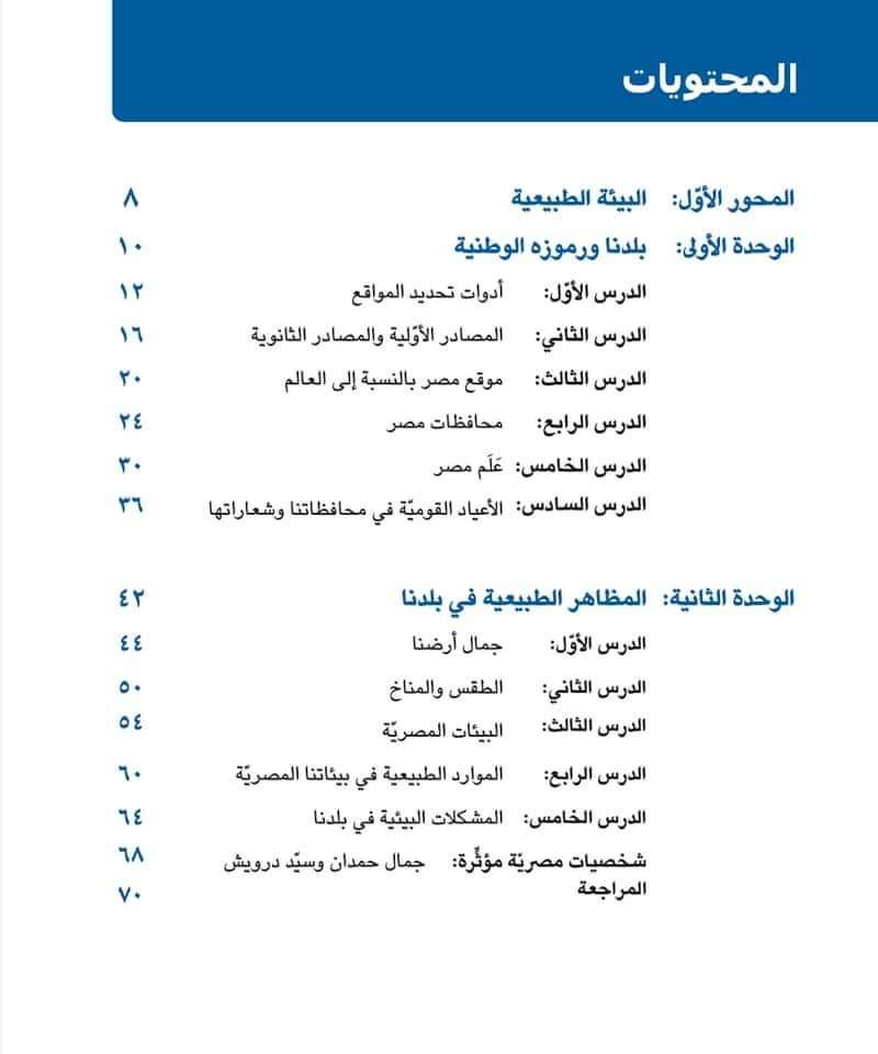 التعليم - تنشر المحتوى  الرسمى لمنهج   دراساتالصف الرابع الإبتدائى 2022 32090-10