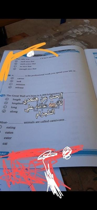 """تداول امتحان اللغة الإنجليزية للشعبة الأدبية و التعليم تتبع المصدر """" بتقنية عالية """" لضبط المسرب و عقابه بالقانون 710"""