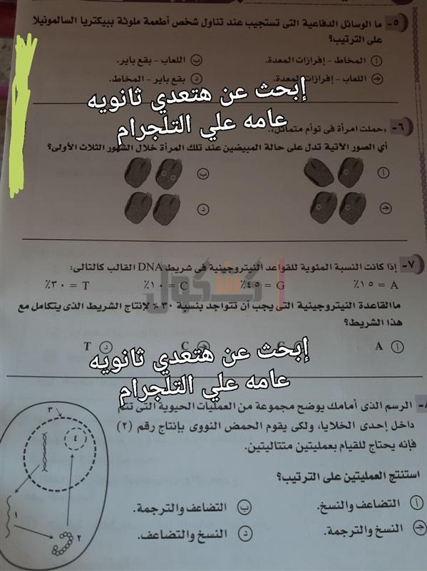 تداول امتحان   الأحياء  للثانوية العامة على مواقع التواصل بعد بداية الإمتحان  7810