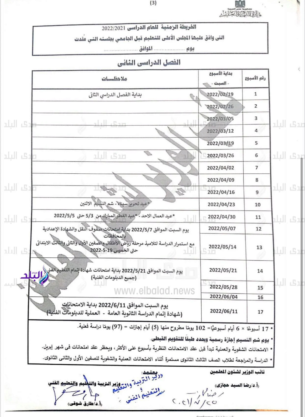 طارق شوقي يصدر  قرار رسمي بحظر عقد امتحانات في شهر ديسمبر2021 797_we10