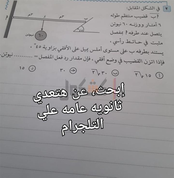تداول امتحان   الإستانيكا   للثانوية العامة على مواقع التواصل بعد بداية الإمتحان و التعليم تتوعد  8010
