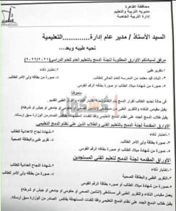 الأوراق المطلوبة للتقديم للجنة الدمج التعليمي 2021_ 2022 83311