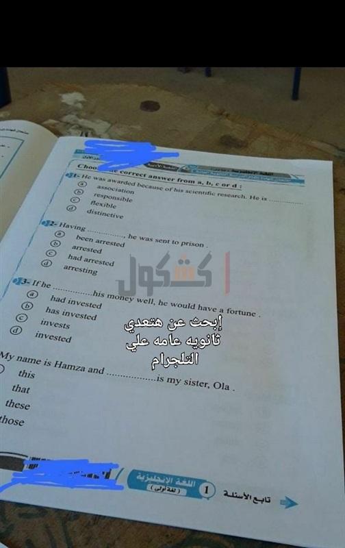 """تداول امتحان اللغة الإنجليزية للشعبة الأدبية و التعليم تتبع المصدر """" بتقنية عالية """" لضبط المسرب و عقابه بالقانون 910"""