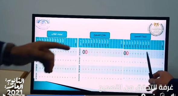 شوقى يعرض خطوات التصحيح الإلكتروني لامتحانات البابل شيت لطلاب الثانوية 93010