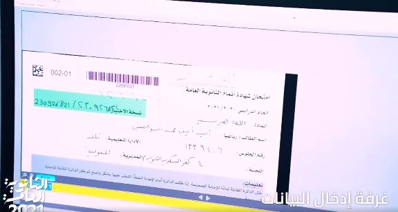 شوقى يعرض خطوات التصحيح الإلكتروني لامتحانات البابل شيت لطلاب الثانوية 93210