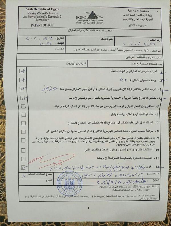 نوابغ و عبقرية مصرية -  طفلان يسجلان براءة اختراع لأول تابلت لوحي بسوهاج Aaa-oy11