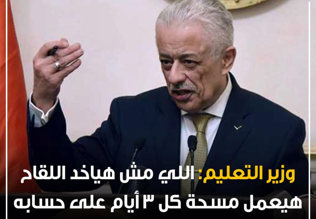 وزير التعليم: اللي مش هياخد اللقاح هيعمل مسحة كل 3 أيام على حسابه Aaay10