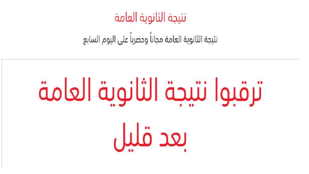 جارى رفع نتيجة الثانوية العامة على سيرفر اليوم السابع لحظات و تكون جاهزة Aaooyo10