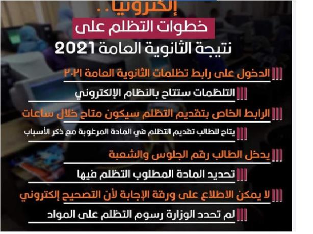 مفاجأة - التعليم لم تحدد قيمة التظلمات للآن و توقعات بزياتها للمادة الواحدة Ao14