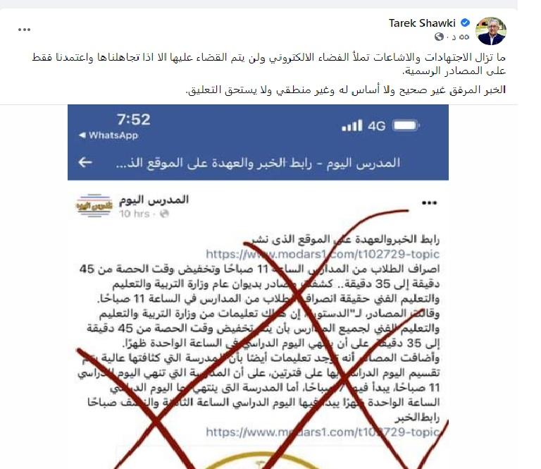 وزير التعليم يكشف حقيقة صرف الطلاب من المدارس 11 صباحًا Fgj10