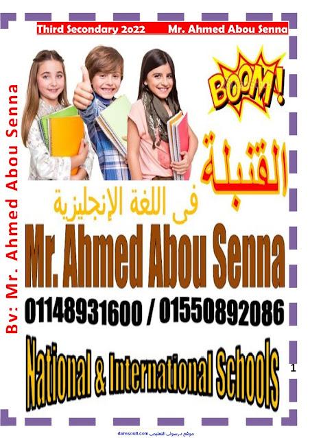 أقوى مذكرة لغة انجليزية للصف الثالث الثانوى 2022 من اعداد مستر احمد ابو سنة Sec_3_10