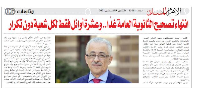 جريدة الأهرام : انتهاء تصحيح الثانوية العامة غدا وعشرة أوائل فقط كل شعبة دون تكرار Untitl16