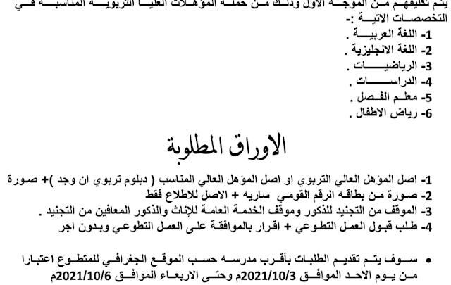 فتح باب التقديم للمعلمين ..تخصصات لغة عربية / انجليزية / رياضيات / دراسات / رياض اطفال / معلم فصل والتقديم حتي 6-10-2021 Untitl21