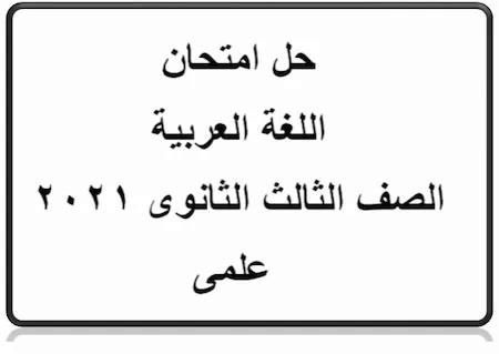 حل امتحان اللغة العربية للصف الثالث الثانوي10/7/2021 Ya_aoy10