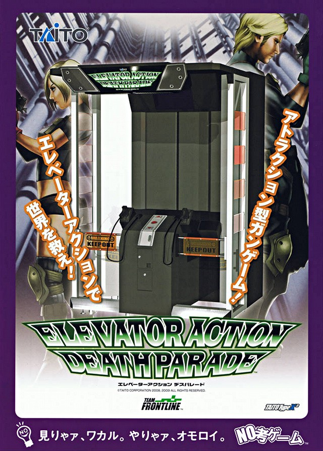 Elevator Action - Death Parade Ead01610