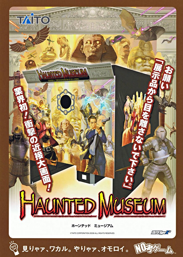 Panic Museum / Haunted Museum Hm016410
