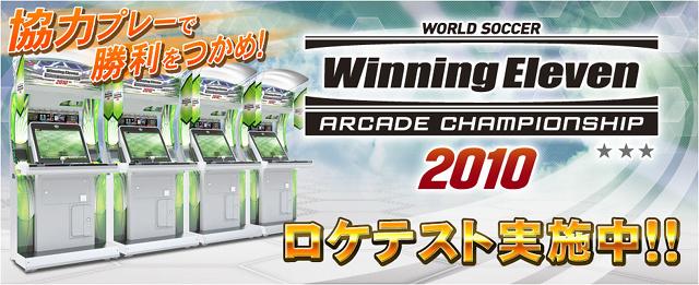 Winning Eleven Arcade Championship 2010 Weac2010