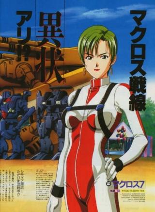 Gundam vs Macross 8adc9610