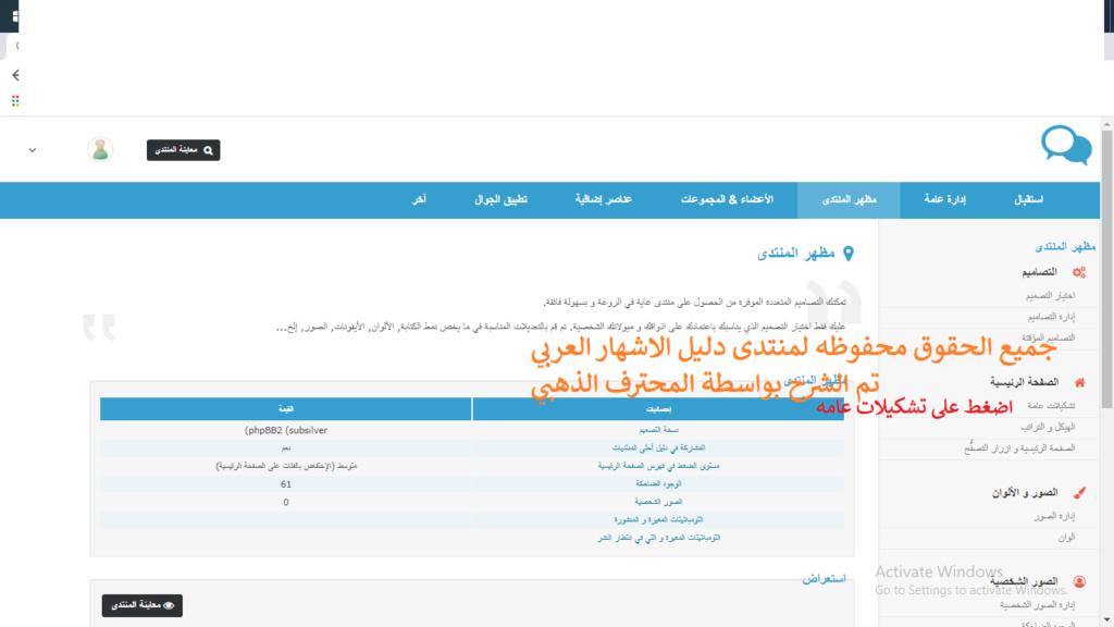 اظهار المتواجدون خلال 127 ساعه الماضيه حصريا على دليل الاشهار العربي 210