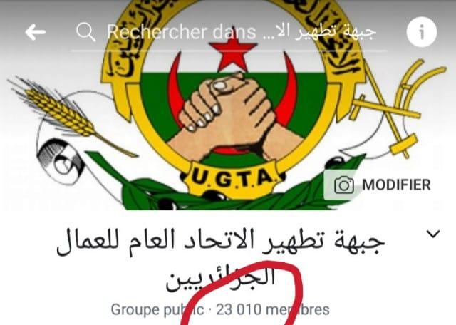 جبهة تطهير الاتحاد العام للعمال الجزائريين 40325311
