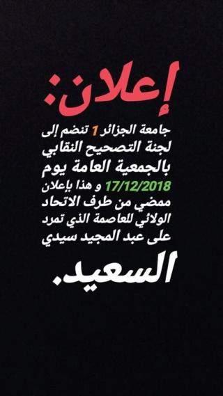 تنسيقية تصحيح المسار النقابي لولاية الجزائر. UGTA 48268811
