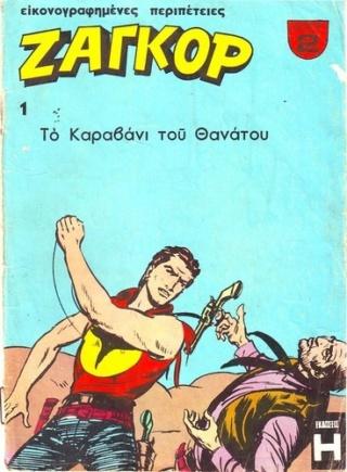 Uscite/pubblicazioni/copertine straniere di Zagor - Pagina 7 Grecia10
