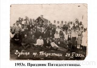 ИСТРИЯ ЦЕРКВИ ХВЕ - в селе ДУБИЦА, начало с 1935 годов. 13373611