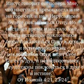 Слово утешения - Евангелие к Ефесянам, 2 гл.- 20,21,22стихи 499511